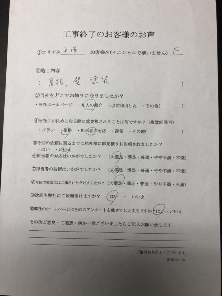 平塚市のK様の声