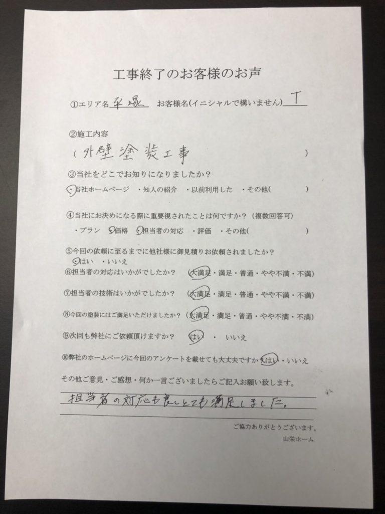平塚市のT様の声