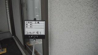 藤沢市S様邸サッシ廻りコーキング工事‼︎