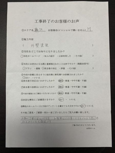 藤沢市M様からお声頂きました‼︎