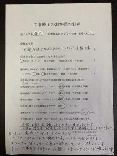 藤沢市Y様からお声いただきました‼︎