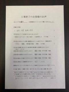 藤沢市H様からお声いただきました‼︎