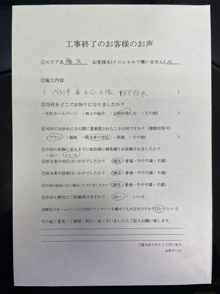 藤沢市M様からお声いただきました‼︎